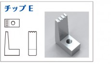 Standard tip type E is attached.<br /> For general application of point sealing.